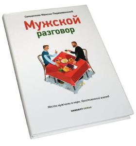 Протоиерей Максим Первозванский. Мужской разговор. Место мужчины в мире. Христианский взгляд