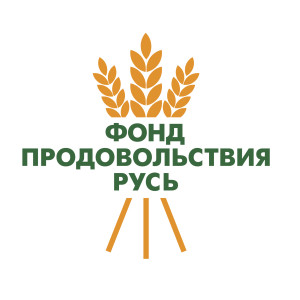 """Помощь цехам Фонда продовольствия """"Русь"""""""
