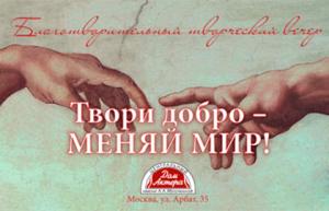 """Благотворительный вечер """"Твори добро – меняй мир"""""""