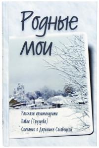 Павел Груздев Родные мои