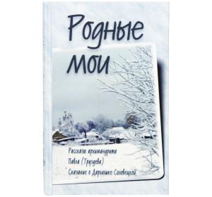 Архимандрит Павел Груздев  «Родные мои»
