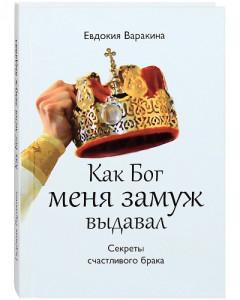 Евдокия Варакина. Как Бог меня замуж выдавал