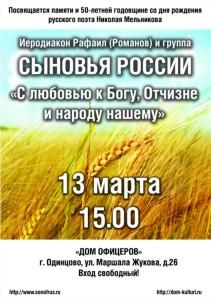 """Концерт группы """"Сыновья России"""""""