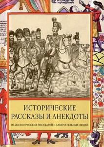 Исторические рассказы и анекдоты из жизни русских государей и замечательных людей
