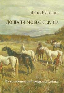 Яков Бутович «Лошади моего сердца»