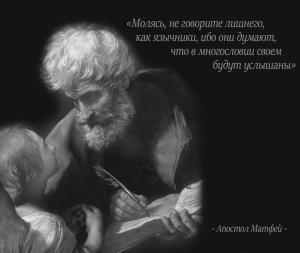 Апостол Матфей цитата