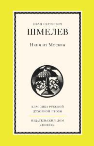 Иван Шмелёв. Няня из Москвы