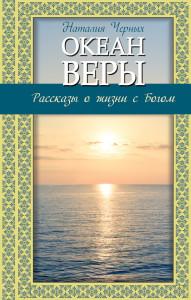Наталья Черных. Океан веры. Рассказы о жизни с Богом