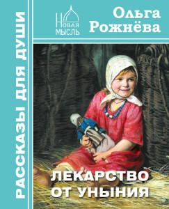 """Ольга Рожнёва. """"Лекарство от уныния"""""""