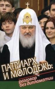 Патриарх и молодёжь. Разговор без дипломатии