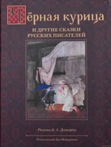 Чёрная курица  и другие сказки русских писателей