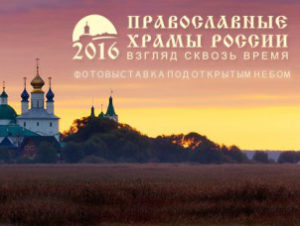 Фотовыставка Храмы России