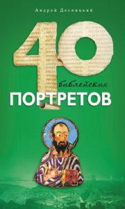 Андрей Десницкий. «Сорок Библейских портретов»