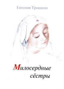 """Евгения Трошина. """"Милосердные сёстры"""""""