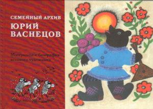 """""""Семейный архив"""". Юрий Васнецов"""