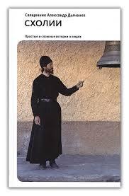 """Священник Александр Дьяченко. """"Схолии. Простые и сложные истории о людях"""""""