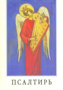 Псалтирь – аутентичный перевод Алексея Смирнова