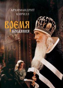 Архимандрит Кирилл (Павлов) - Время покаяния