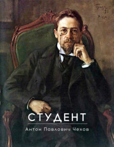 chehov-student