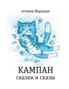 «Кампан. Сказки и сказы». Игумен Варлаам (Борин)