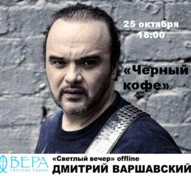 """Встреча с основателем рок-группы """"Чёрный кофе"""" Дмитрием Варшавским"""