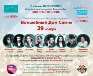 Благотворительный концерт фонда «Добрая мама»