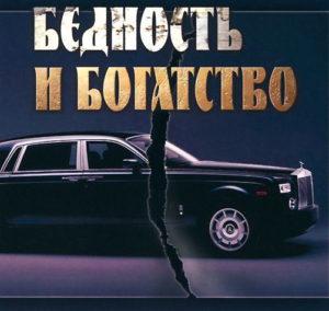 Сергей Шарапов, Марина Улыбышева  «Бедность и богатство»