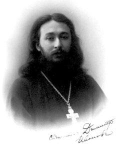 Священномученик Димитрий Иванов