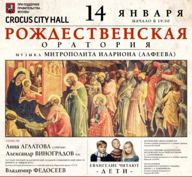 """""""Рождественская оратория"""" митрополита Илариона (Алфеева)"""