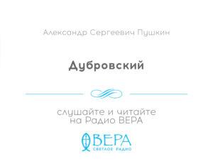 «Дубровский» (А. С. Пушкин)