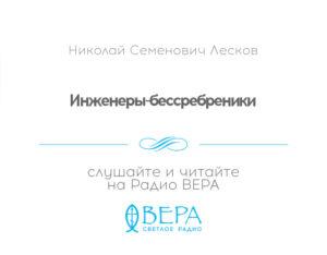 «Инженеры-бессребреники» (Н. С. Лесков)
