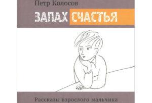 Пётр Колосов. «Запах счастья»