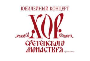 Юбилейный концерт Хора Сретенского монастыря.
