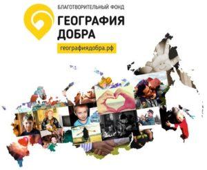 Благотворительный фонд «География добра»