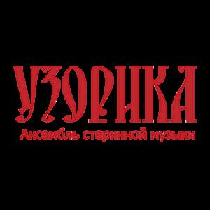 """Ансамбль """"Узорика"""". Концерт в Москве. 2 апреля"""