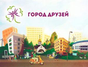 Балашиха — «Город друзей»