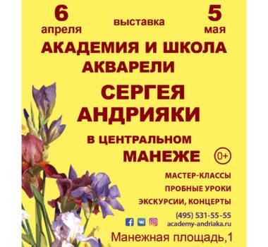 Выставка «Академия и Школа акварели Сергея Андрияки» в Манеже