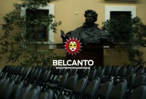 Фонд «Бельканто»