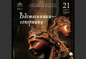 Концерт 21 апреля
