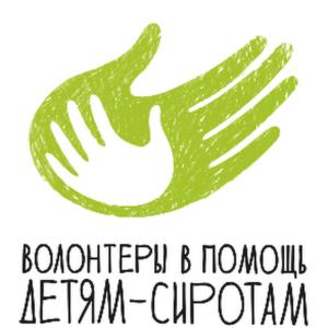 Волонтеры в помощь детям-сиротам
