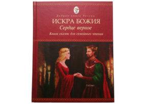 """""""Сердце верное. Книга сказок для семейного чтения"""""""