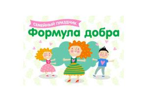 Благотворительный праздник «Формула добра».