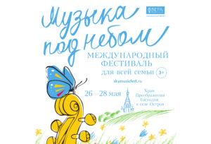 Международный фестиваль для всей семьи «Музыка под небом»