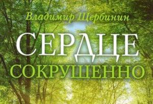 Владимир Щербинин. «Сердце Сокрушенно»