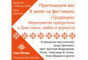 Фестиваль ТРАДИЦИЯ