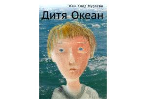 Читаем детям: «Дитя Океан». Жан-Клод Мурлева