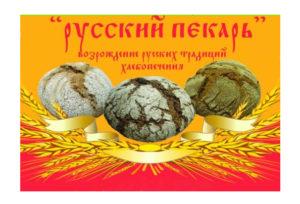 «Фестиваль Ремесленного хлеба». Светлый вечер с Кириллом Степановым и Александром Кузиным (15.06.2017)