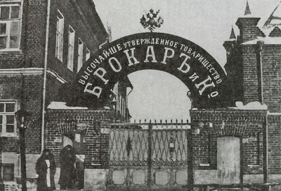 Вход на фабрику товарищества парфюмерного производства Брокар