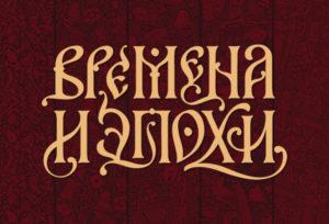 «Времена и эпохи». Светлый вечер с Иваном Кутузовым и Станиславой Миненковой (07.06.2017)