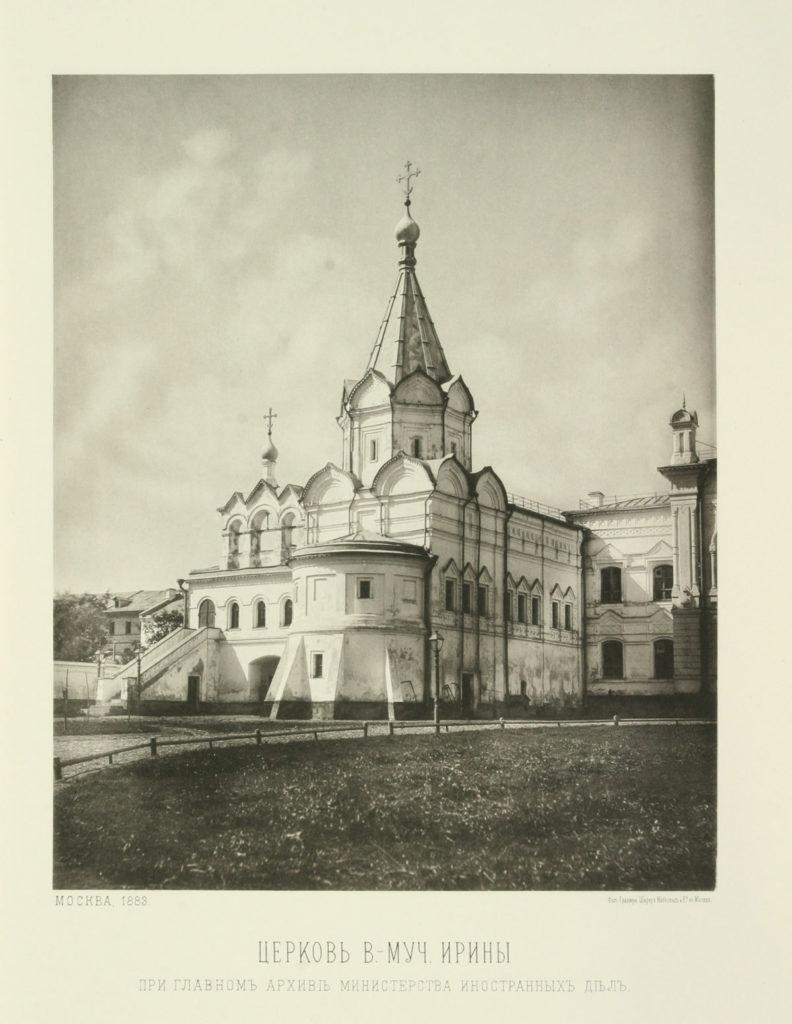 Церковь Великомученицы Ирины при главном архиве МИД